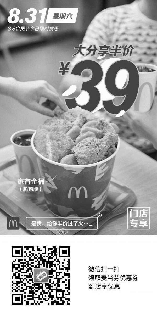 黑白麦当劳优惠券:麦当劳88会员节8.31星期六家有金桶(脆鸡版)半价优惠券