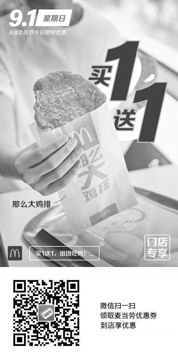 黑白麦当劳优惠券:麦当劳88会员节9.1星期日那么大鸡排买1送1优惠券