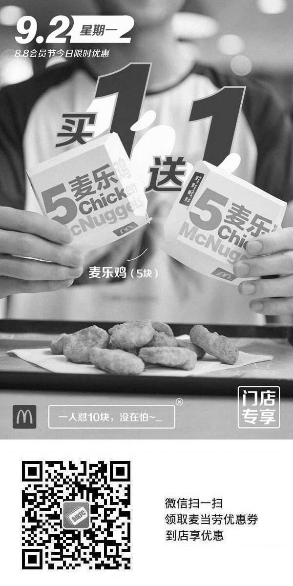 黑白优惠券图片:麦当劳88会员节9.2星期一麦乐鸡(5块)买一送一优惠券 - www.5ikfc.com
