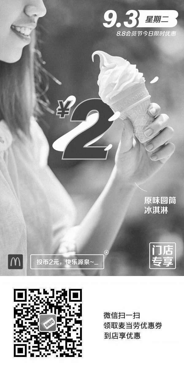 黑白麦当劳优惠券:麦当劳88会员节9.3星期二原味圆筒冰淇淋2元优惠券