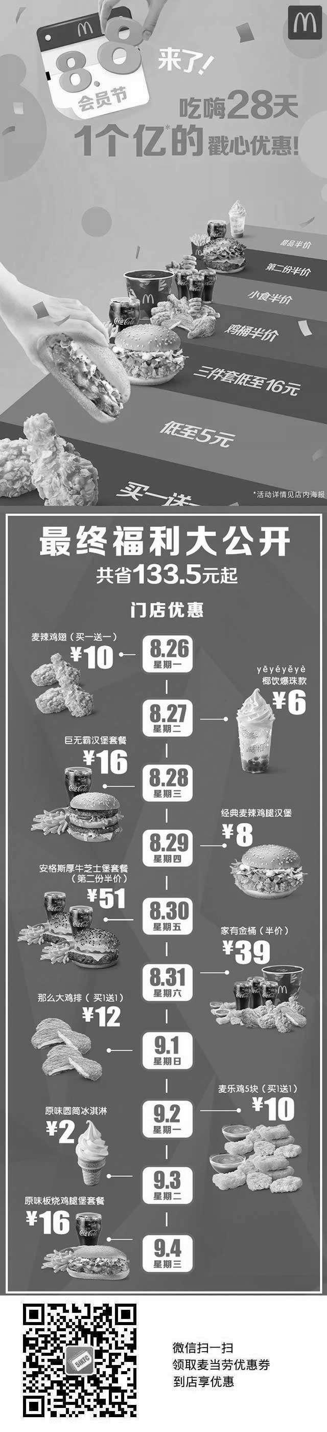 黑白优惠券图片:麦当劳2019年88会员节,5元汉堡、半价鸡桶多款优惠券 - www.5ikfc.com