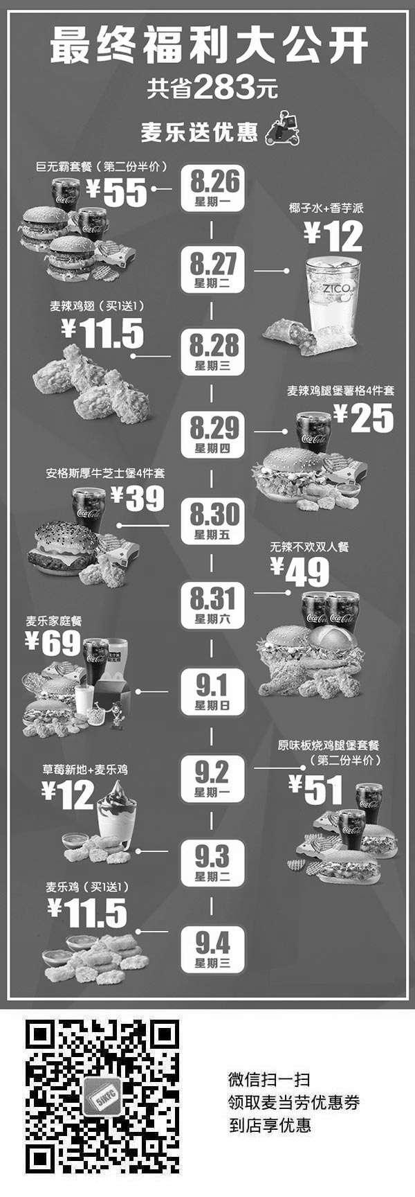 黑白优惠券图片:麦当劳麦乐送2019年8月会员节,鸡翅买1送1、套餐第二份半价 - www.5ikfc.com