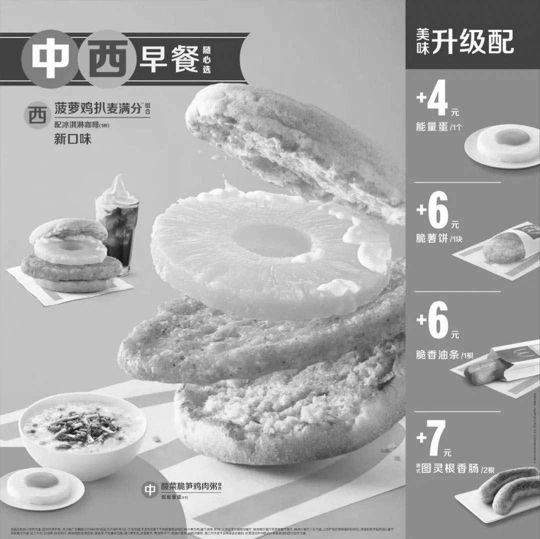 黑白麦当劳优惠券:麦当劳中西早餐随心选6元起,+4/6/6/7元美味升级