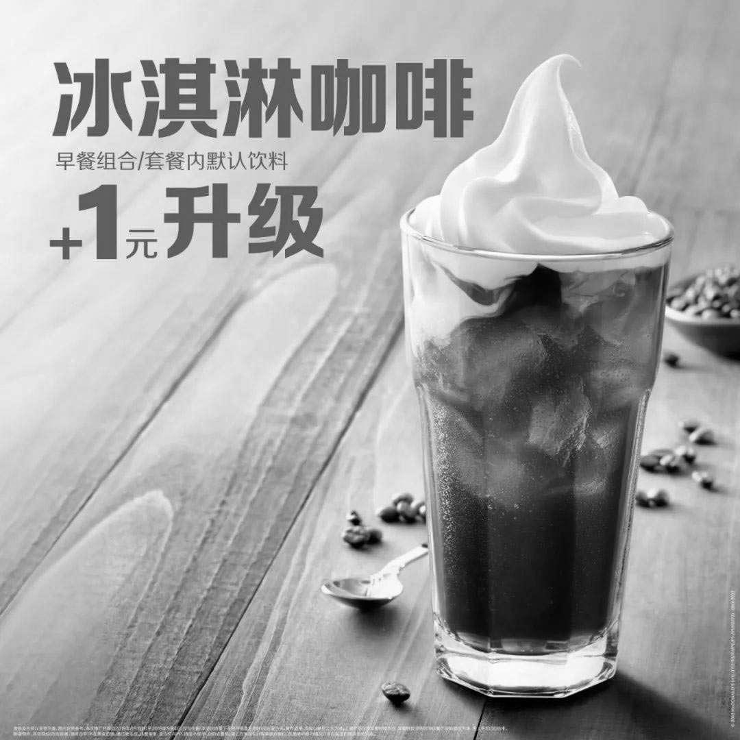 黑白优惠券图片:麦当劳早餐组合内饮料+1元升级冰淇淋咖啡 - www.5ikfc.com