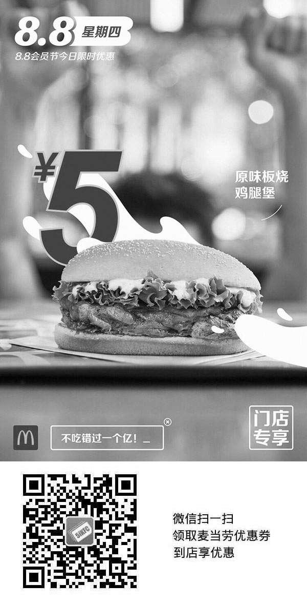 黑白优惠券图片:麦当劳88会员节8.8星期四专享原味板烧鸡腿堡仅5元优惠券 - www.5ikfc.com