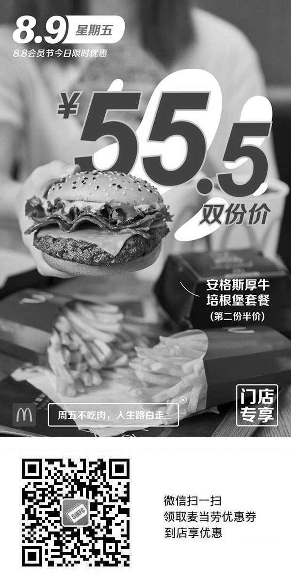 黑白优惠券图片:麦当劳88会员节8.9星期五安格斯厚牛堡培根堡套餐第二份半价优惠券 - www.5ikfc.com