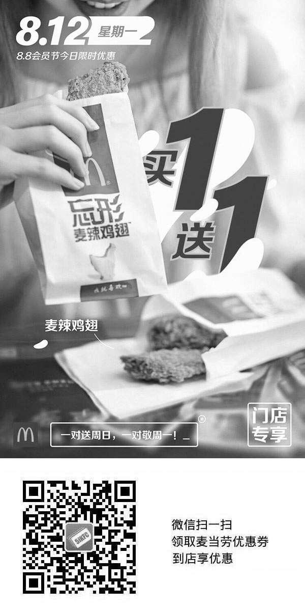 黑白优惠券图片:麦当劳88会员节8.12星期一麦辣鸡翅买一送一优惠券 - www.5ikfc.com