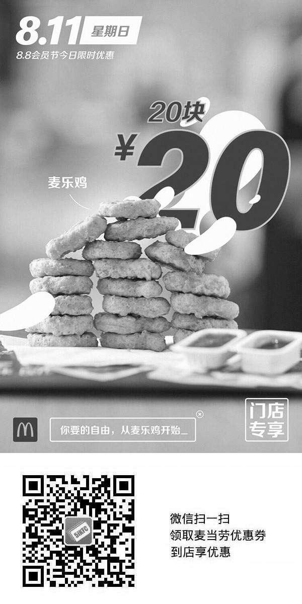 黑白优惠券图片:麦当劳88会员节8.11星期日20块麦乐鸡20元优惠券 - www.5ikfc.com