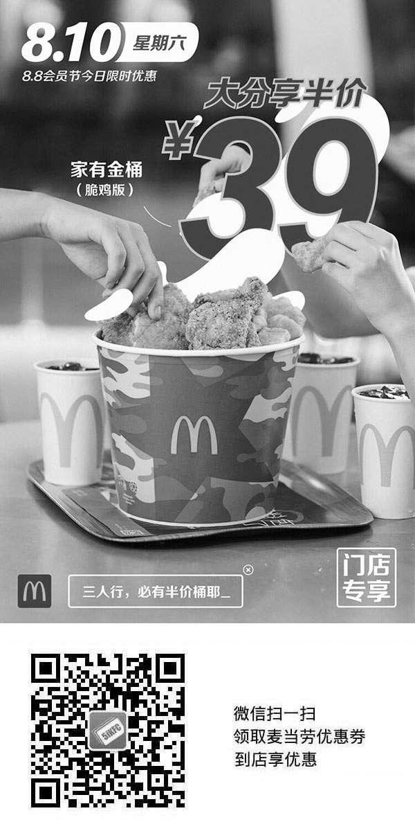 黑白优惠券图片:麦当劳88会员节8.10星期六家有金桶(脆鸡版)享半价优惠券 - www.5ikfc.com