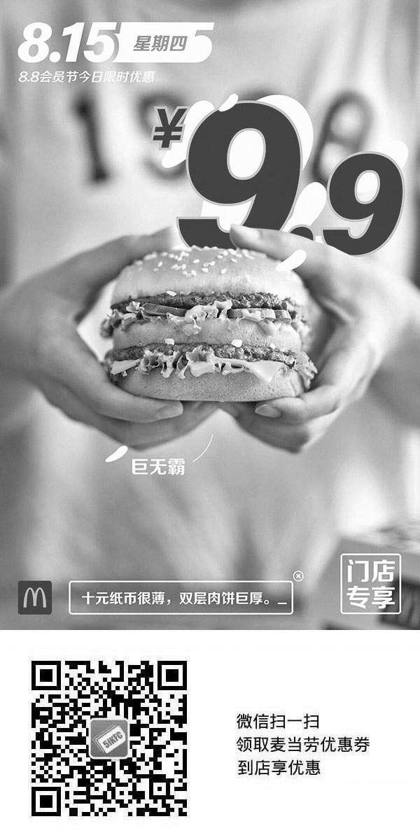 黑白优惠券图片:麦当劳88会员节8.15星期四9.9元巨无霸优惠券 - www.5ikfc.com