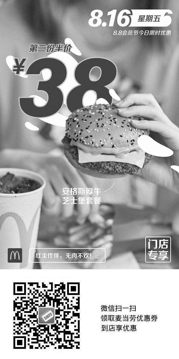 黑白优惠券图片:麦当劳88会员节8.16星期五安格斯厚牛芝士堡套餐第二份半价优惠券 - www.5ikfc.com