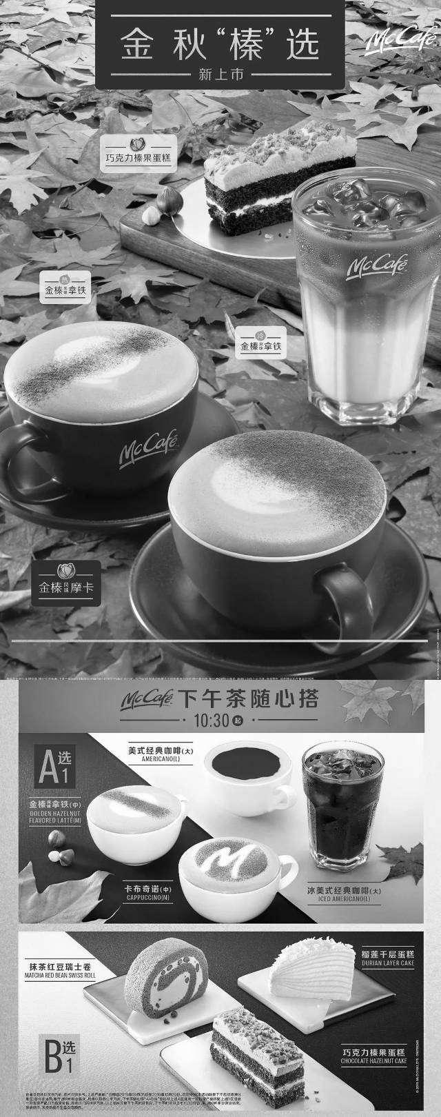 黑白优惠券图片:麦当劳麦咖啡2019秋季榛子味咖啡、蛋糕,还有下午茶随心搭 - www.5ikfc.com