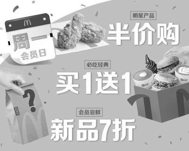 黑白优惠券图片:麦当劳2019年9月16日周一会员日,5元麦辣鸡翅、必吃经典买一送一 - www.5ikfc.com