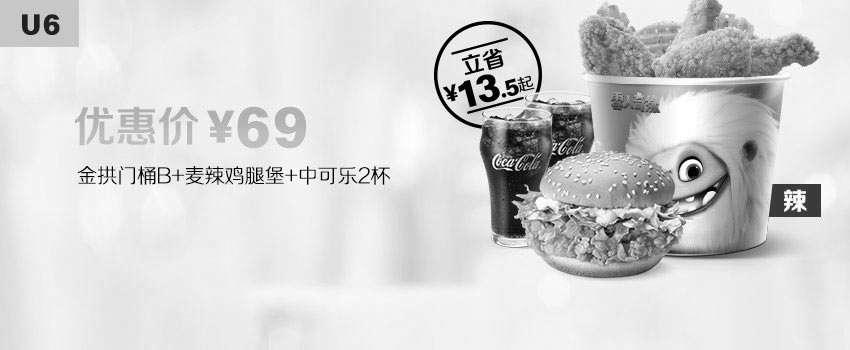黑白优惠券图片:U6 金拱门桶B1份+麦辣鸡腿堡1个+中杯可口可乐2杯 2019年9月10月凭麦当劳优惠券69元 - www.5ikfc.com