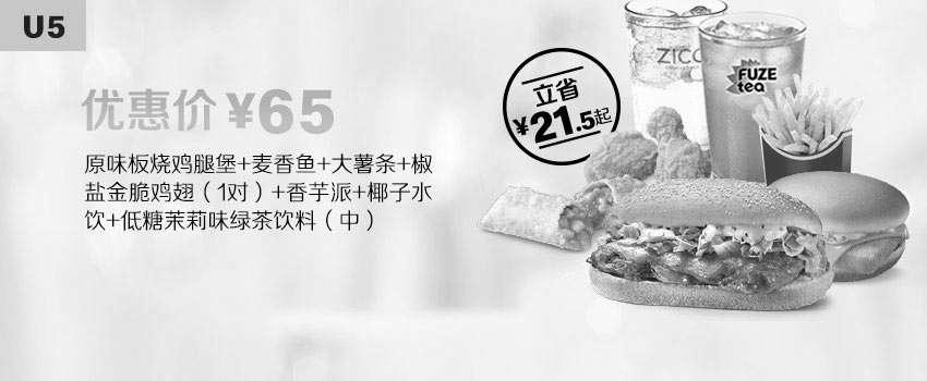 黑白优惠券图片:U5 原味板烧鸡腿堡1个+麦香鱼1个+大薯条1份+椒盐脆鸡翅1对+香芋派1份+椰子水饮1个+低糖茉莉味绿茶饮料中杯1杯 2019年9月10月凭麦当劳优惠券65元 - www.5ikfc.com