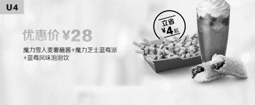黑白优惠券图片:U4 魔力雪人麦薯蘸酱1份+魔力芝士蓝莓派1份+蓝莓风味泡泡饮1杯 2019年9月10月凭麦当劳优惠券28元 - www.5ikfc.com