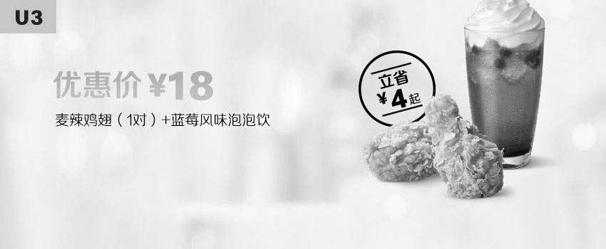 黑白优惠券图片:U3 麦辣鸡翅1对+蓝莓风味泡泡饮1杯 2019年9月10月凭麦当劳优惠券18元 - www.5ikfc.com