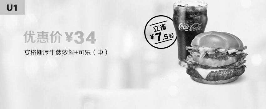 黑白优惠券图片:U1 安格斯厚牛菠萝堡1个+可口可乐中杯1杯 2019年9月10月凭麦当劳优惠券34元 - www.5ikfc.com