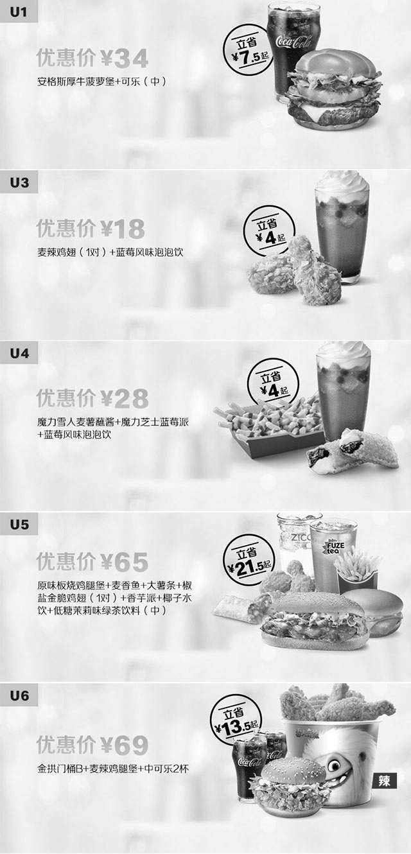 黑白优惠券图片:麦当劳优惠券2019年9月25日至10月29日手版整张版本,五款优惠共省50.5元起 - www.5ikfc.com