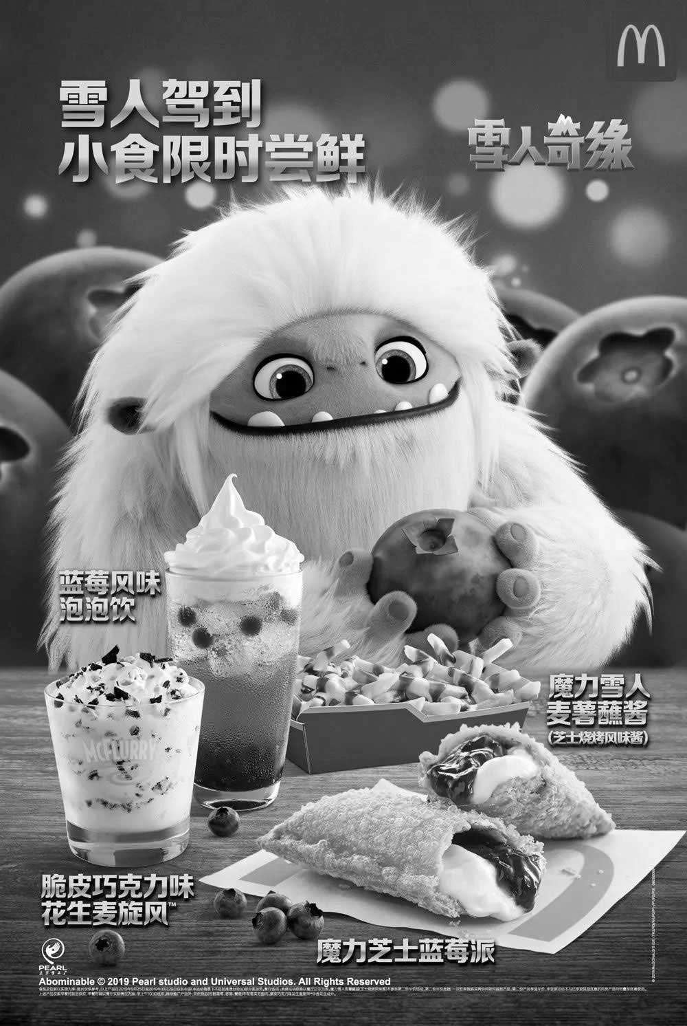 黑白优惠券图片:麦当劳雪人奇缘小食限时尝鲜,魔力雪人麦薯蘸酱、魔力芝士蓝莓派 - www.5ikfc.com