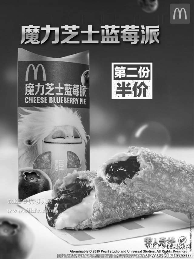 黑白优惠券图片:麦当劳魔力芝士蓝莓派第二份半价 - www.5ikfc.com