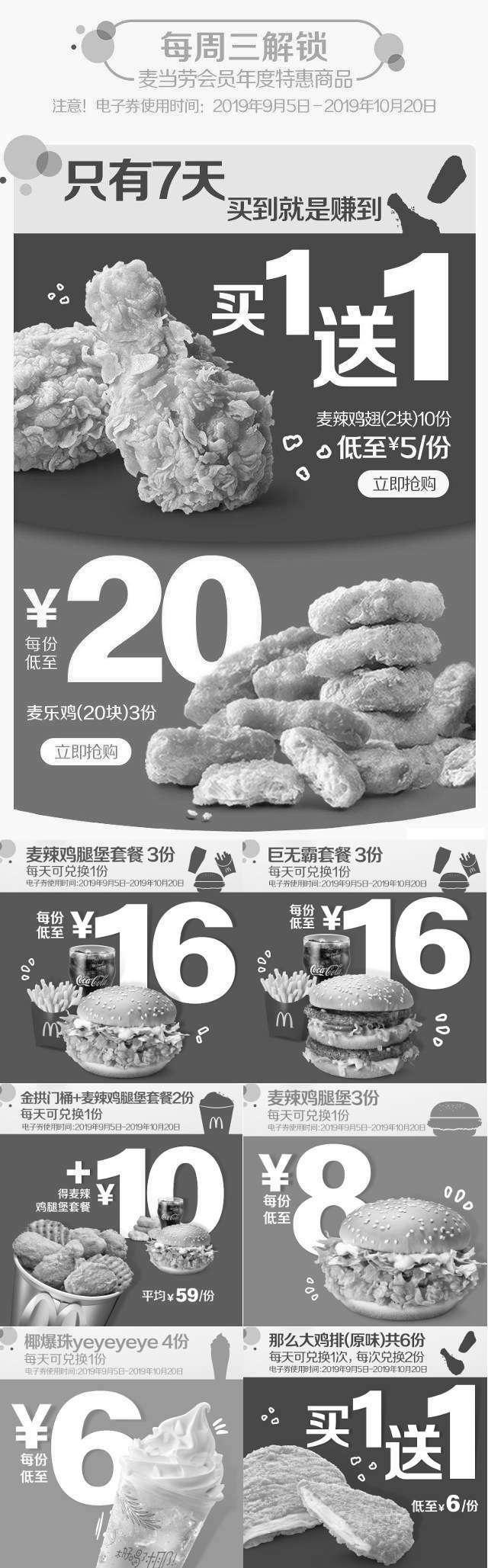 黑白优惠券图片:麦当劳天猫旗舰店会员年度特惠,半价迷彩桶、买1送1那么大鸡排 - www.5ikfc.com