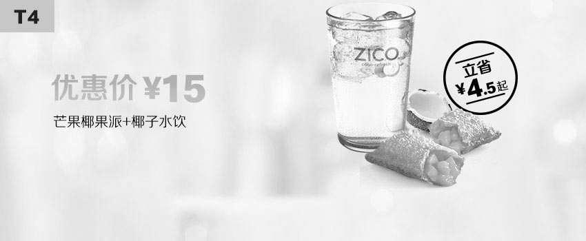 黑白优惠券图片:T4 芒果椰果派+椰子水饮 2019年9月凭麦当劳优惠券15元 立省4.5元起 - www.5ikfc.com