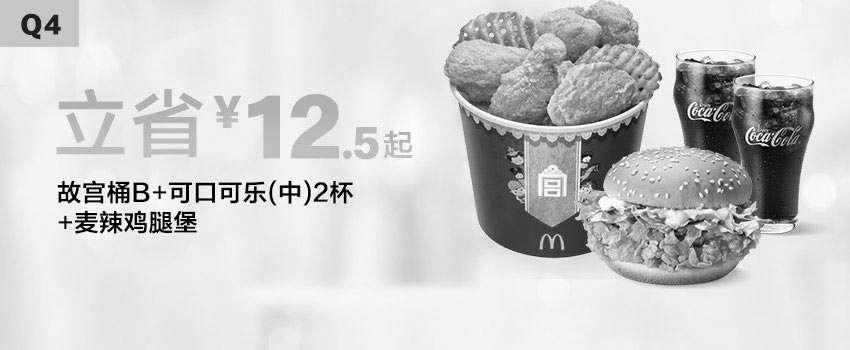 黑白优惠券图片:Q4 故宫桶B+可口可乐(中)2杯+麦辣鸡腿堡1个 2019年9月凭麦当劳优惠券69元 立省12.5元起 - www.5ikfc.com
