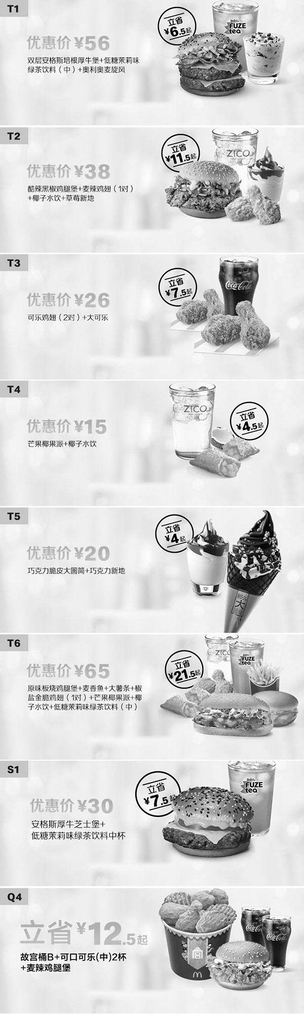 黑白优惠券图片:麦当劳优惠券2019年9月5日至24日手机版整张,八款优惠共省75.5元起 - www.5ikfc.com