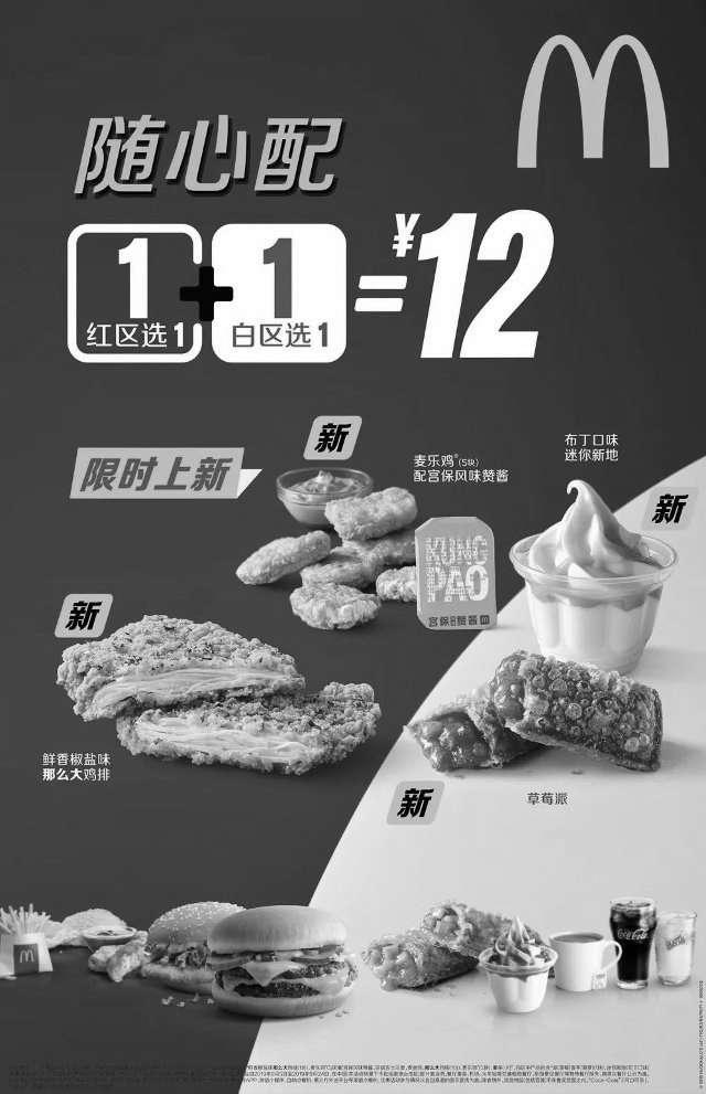 黑白优惠券图片:麦当劳2019年9月新品加入1+1随心配,红区白区各选1+1=12元 - www.5ikfc.com