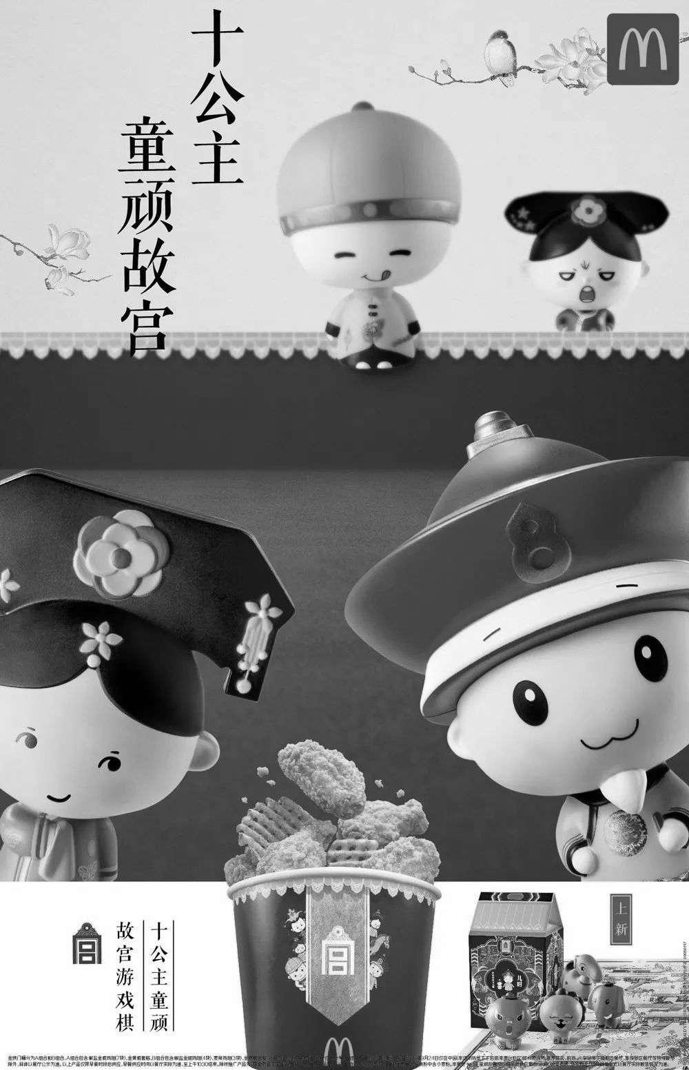 黑白优惠券图片:麦当劳故宫桶出玩具了,十公主童顽故宫棋8枚棋子等你集 - www.5ikfc.com