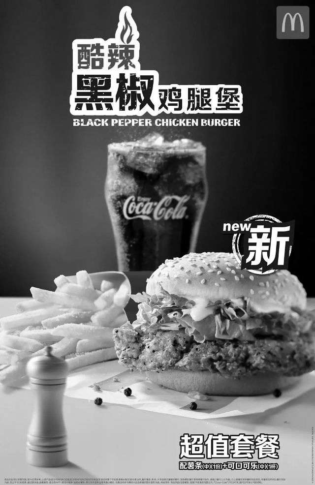 黑白优惠券图片:麦当劳全新酷辣黑椒鸡腿堡超值套餐 - www.5ikfc.com
