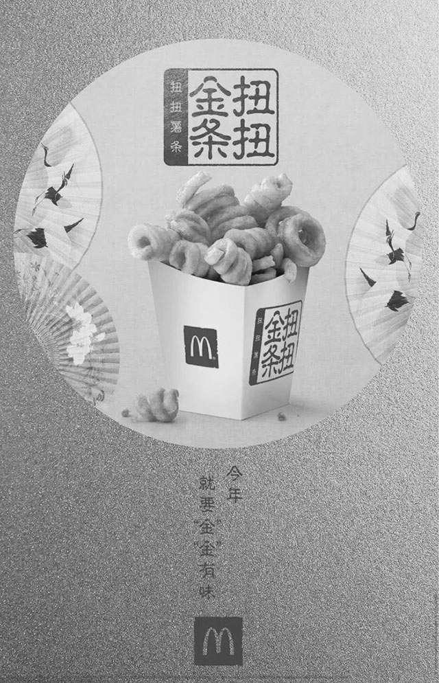 黑白优惠券图片:麦当劳扭扭金条(扭扭薯条)2019新年限时回归,陪你春节团圆 - www.5ikfc.com