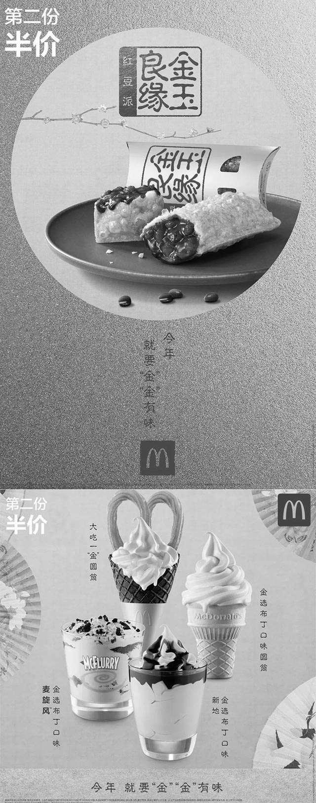 """黑白优惠券图片:麦当劳第二份半价系列,红豆派、大吃一""""金""""圆筒、布丁口味圆筒/新地/麦旋风 - www.5ikfc.com"""