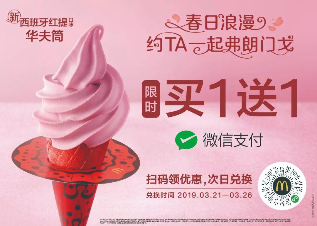 麦当劳甜品站新西班牙红提华夫筒买一送一券,还有甜品第二份半价 有效期至:2019年5月14日 www.5ikfc.com