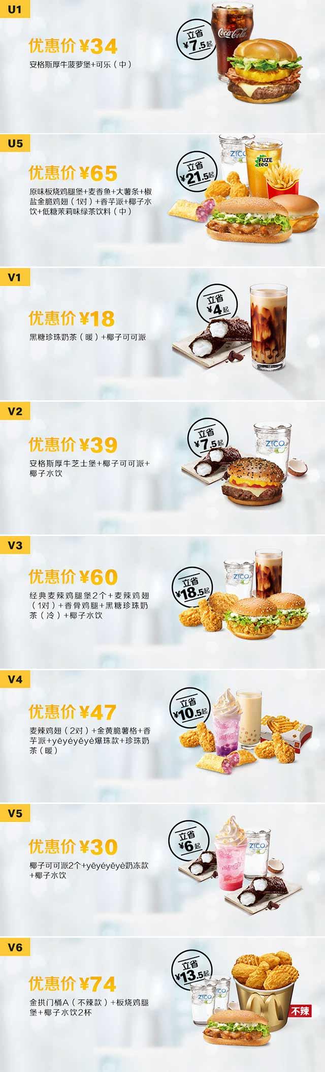 麦当劳2019年10月30日至11月26日优惠券手机版整张版本,点餐出示或报优惠码享优惠 有效期至:2019年11月26日 www.5ikfc.com