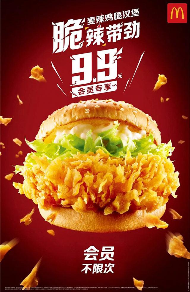 麦当劳9.9元汉堡会员专享,麦辣鸡腿汉堡活动期间9.9元特惠 有效期至:2019年11月26日 www.5ikfc.com