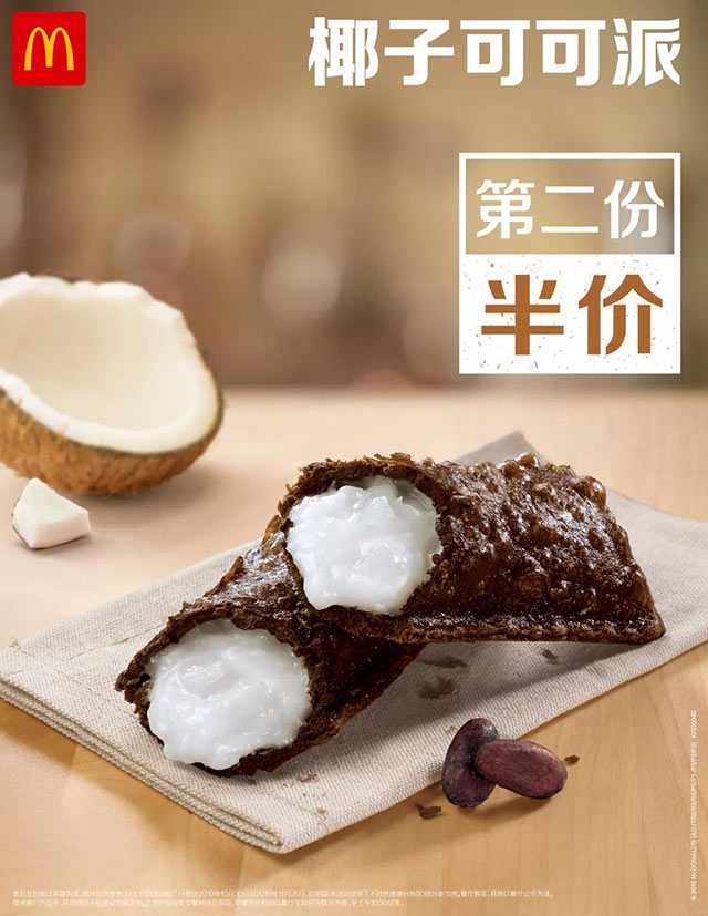 麦当劳椰子可可派第二份半价 有效期至:2019年11月26日 www.5ikfc.com