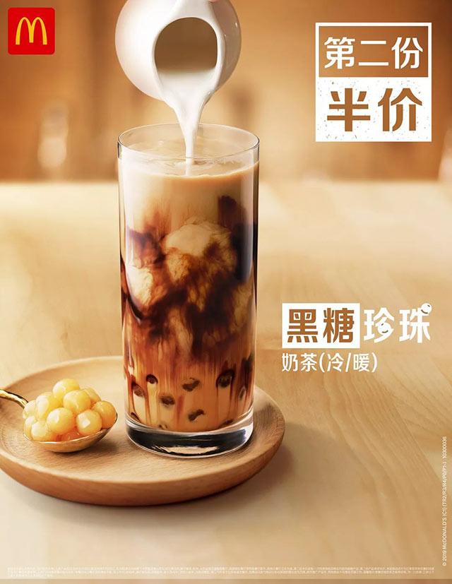 优惠券图片:麦当劳黑糖珍珠奶茶(冷/暖)第二份半价 有效期2019年10月30日-2019年11月26日