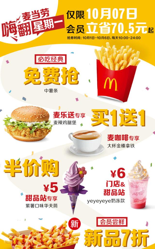 麦当劳2019十一假期会员日,免费中薯、买一送一、新品半价等多款优惠 有效期至:2019年10月7日 www.5ikfc.com