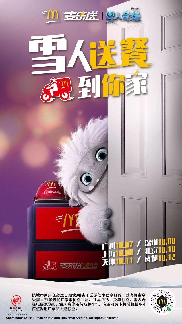 麦当劳麦乐送雪人送餐还有惊喜礼品 有效期至:2019年10月12日 www.5ikfc.com