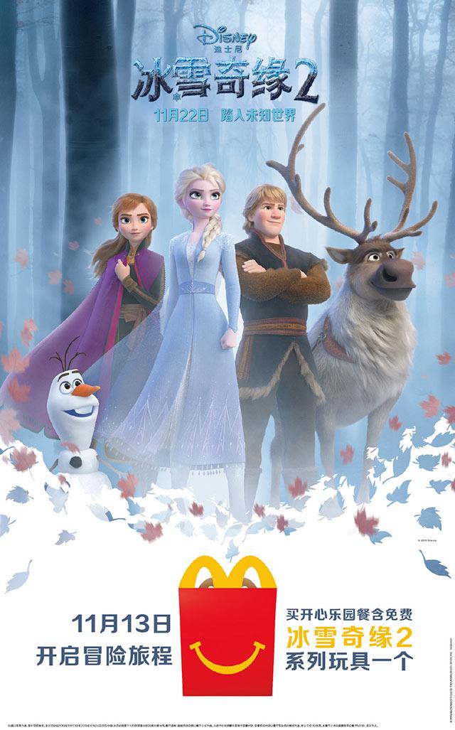 优惠券图片:麦当劳开心乐园餐免费送冰雪奇缘2玩具 有效期2019年11月13日-2019年12月24日