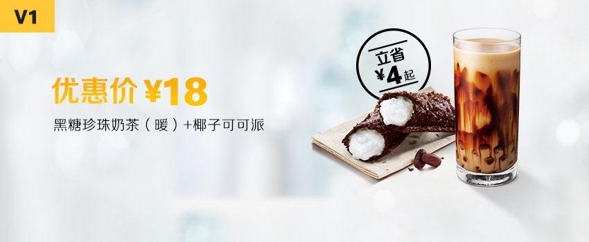 优惠券图片:V1 黑糖珍珠奶茶(暖)+椰子可可派 2019年12月凭麦当劳优惠券18元 立省4元起 有效期2019年11月27日-2019年12月24日