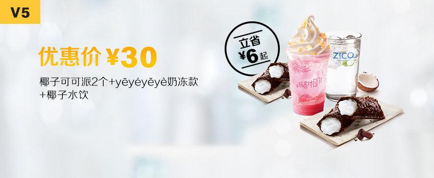V5 椰子可可派2个+yeyeyeye奶冻款+椰子水饮 2019年12月凭麦当劳优惠券30元 立省6元起 有效期至:2019年12月24日 www.5ikfc.com