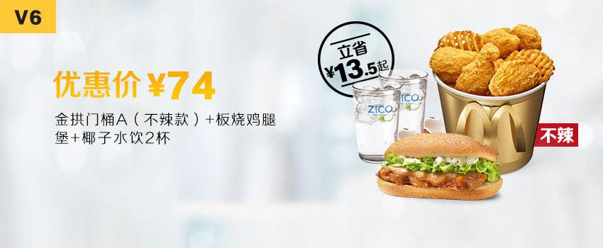 V6 金拱門桶A(不辣款)+板燒雞腿堡+椰子水飲2杯 2019年12月憑麥當勞優惠券74元 立省13.5元起 有效期至:2019年12月24日 www.ajubvqd.com.cn