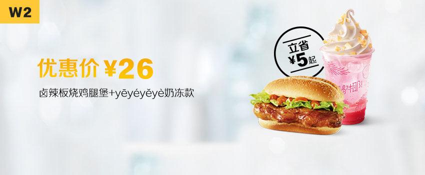 优惠券图片:W2 卤辣板烧鸡腿堡+yeyeyeye奶冻款 2019年12月凭麦当劳优惠券26元 立省5起 有效期2019年11月27日-2019年12月24日