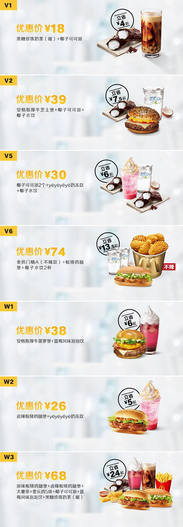 麦当劳优惠券2019年11月27日至2019年12月24日手机版整张,点餐时出示优惠券享优惠价 有效期至:2019年12月24日 www.5ikfc.com