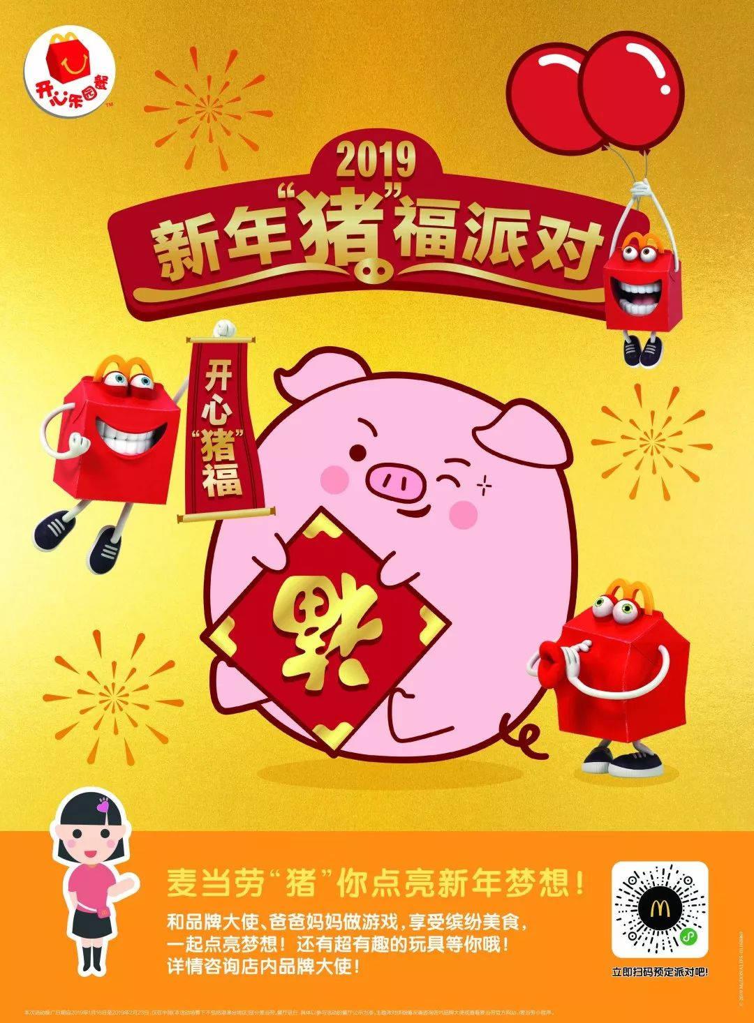 """麦当劳2019新年""""猪""""福派对,做游戏 享美食 还有玩具 有效期至:2019年3月31日 www.5ikfc.com"""
