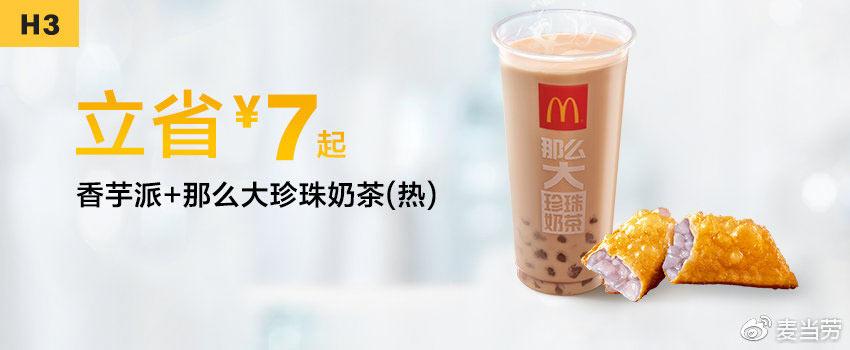 H3 香芋派+那么大珍珠奶茶(热) 2019年1月2月凭麦当劳优惠券18元 立省7元起 有效期至:2019年2月19日 www.5ikfc.com