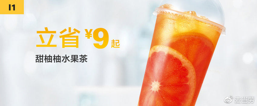 I1 甜柚柚水果茶 2019年1月2月凭麦当劳优惠券9元 立省9元起,有效期自2019年01月16日到2019年02月19日